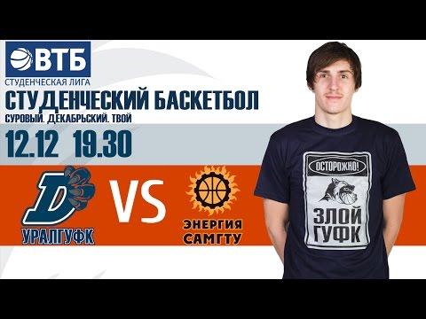 12.12.16. СЛ ВТБ. Динамо-УралГУФК - Энергия-СамГТУ (Самара)