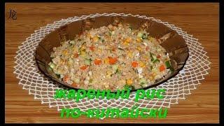 Жареный рис с овощами и морепродуктами (炒饭蔬菜和海鲜): китайская кухня