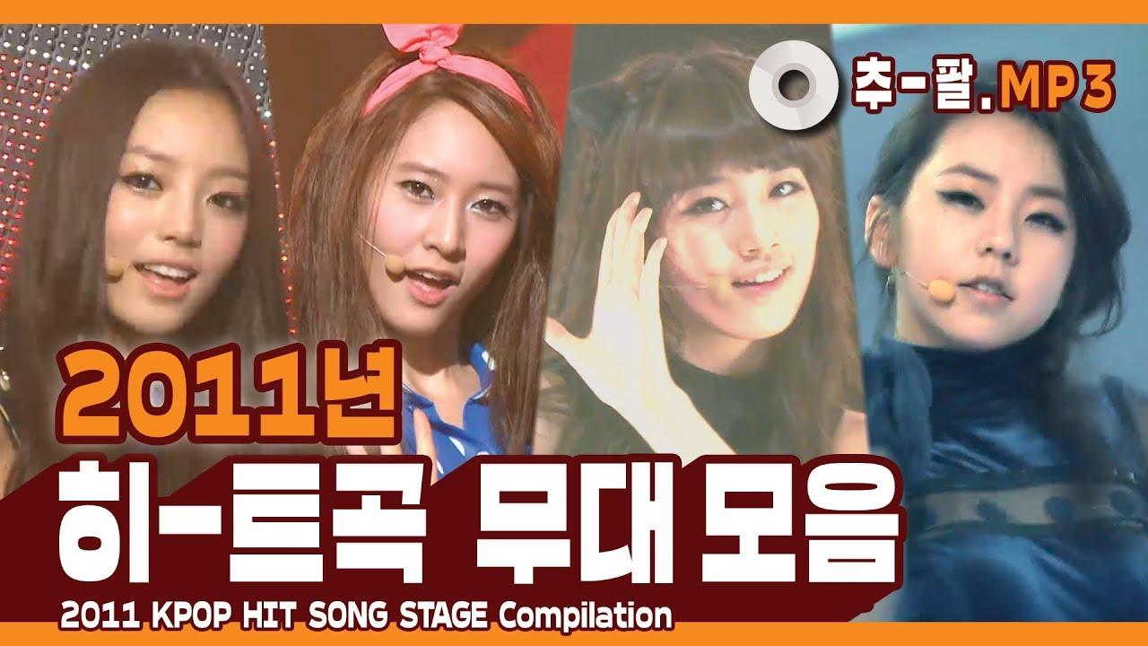 Download ★다시 보는 2011년 히트곡 무대 모음★ ㅣ 2011 KPOP HIT SONG STAGE Compilation