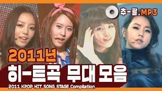 ★다시 보는 2011년 히트곡 무대 모음★ ㅣ 2011 Kpop Hit Song Stage Compilation