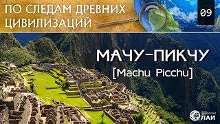 Мачу-Пикчу/Machu Picchu