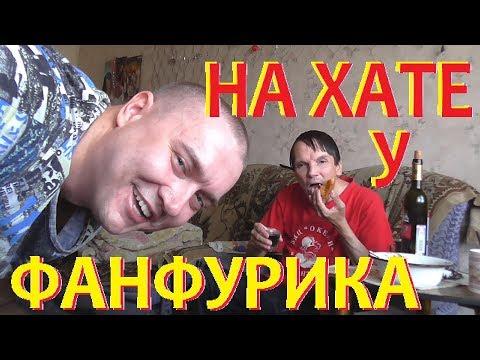 По домам НА ХАТЕ у ФАНФУРИКА