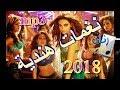 تحميل نغمات هندية أحدث الرنات 2018