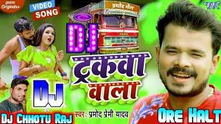 Pramod Premi Ke gana 2021 New Bhojpuri Dj Remix Song 2021 - Superhit Bhojpuri - Dj Remix Song 2021