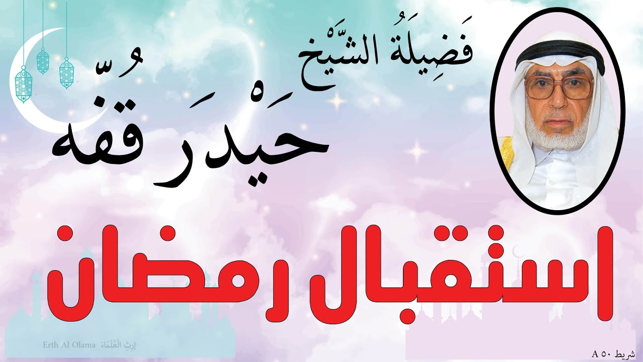 استقبال رمضان خطبة الجمعة لف ض يل ة الش ي خ ح ي د ر ق ف ه Youtube