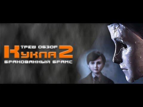 ТРЕШ ОБЗОР фильма КУКЛА 2 [БРАКОВАННЫЙ БРАМС]