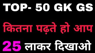 GK IMPORTANT QUESTION / SSC GD GK QUESTION / GK TRICK / GK HINDI / SSC GD HINDI QUESTION / SSC GD /