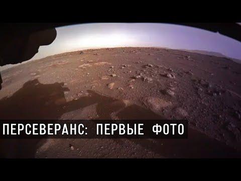 Первые цветные изображения, переданные миссией NASA Персеверанс
