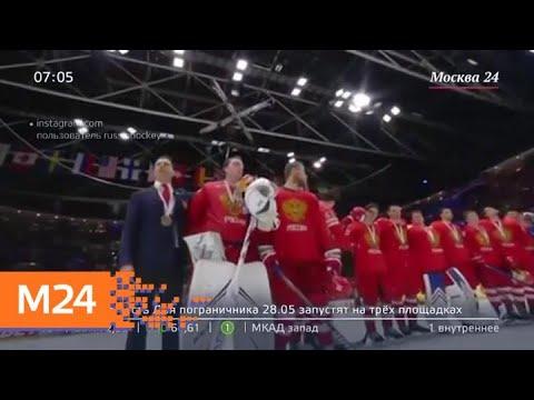 Финляндия завоевала золото чемпионата мира по хоккею - Москва 24