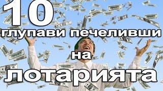 10 Глупави Печеливши на Лотарията