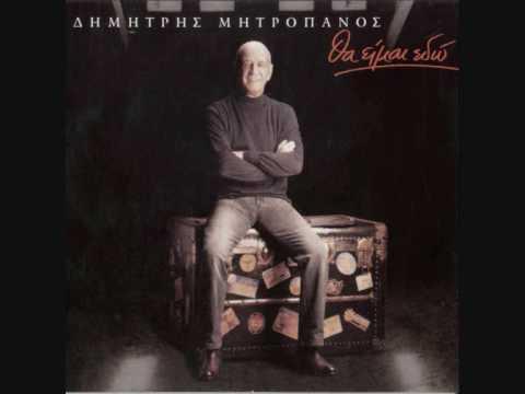 Dimitris Mitropanos - Eisai mia xara