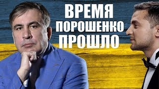 СРОЧНО! Обращение Саакашвили к Зеленскому