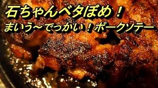 テレビに出たデカ盛人気食堂『洋食アストラーザ』でっかくてうまい!鉄板ポークソテーとジャンボハンバーグ、石塚英彦おすすめ!東京・上井草