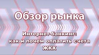 Интернет-банкинг: как и почем оплатить счета ЖКХ(, 2014-07-31T11:43:00.000Z)