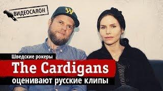 Видеосалон: The Cardigans смотрят и оценивают русские клипы