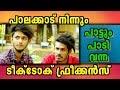 Palakkad's Tik Tok Viral Freekans - Prajith And Maneesh | പാലക്കാടൻ ടിക് ടോക് വൈറൽ ഫ്രീക്കൻസ്