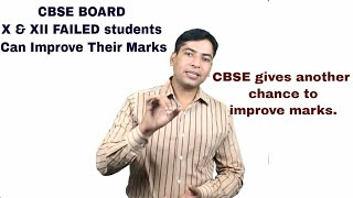 CBSE Gives Another Chance For Failed Class X and XII Board Students