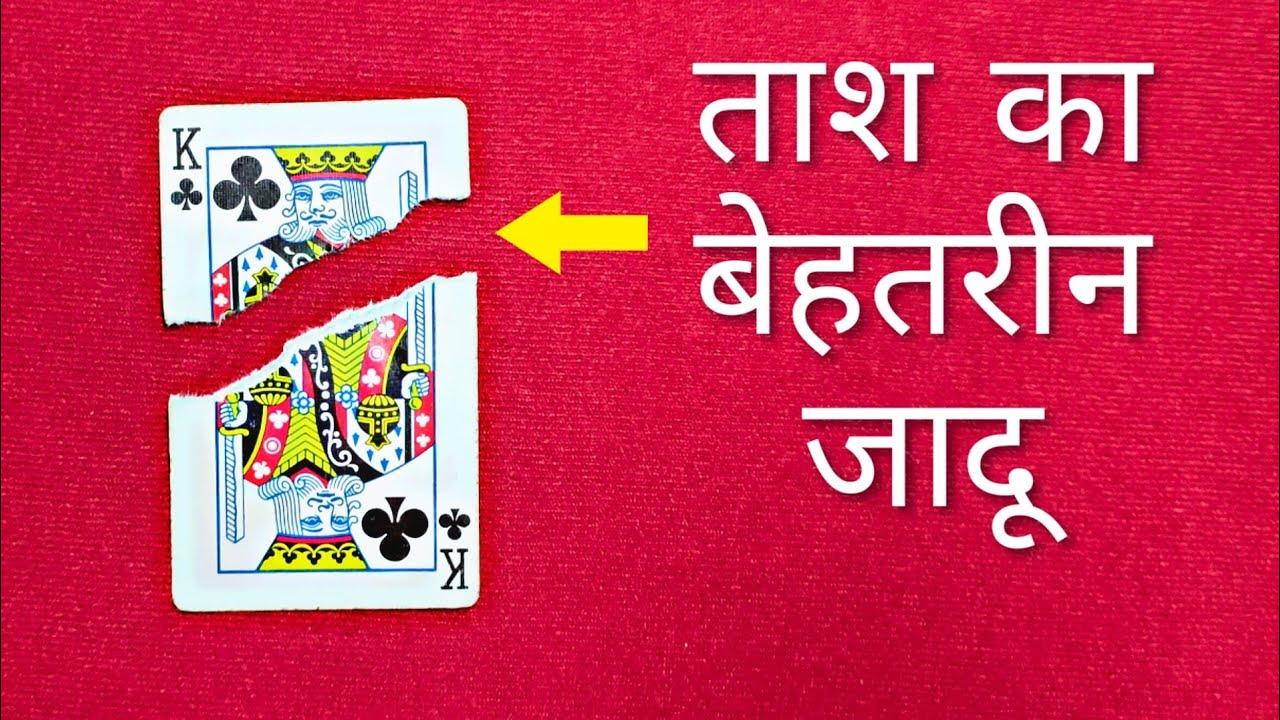 ताश फरके जोड़ने का जादू | Card Torn and Restore Magic | Tutorial in Hindi