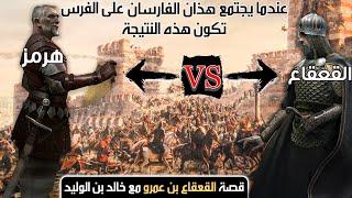 قصة القعقاع بن عمرو مع خالد بن الوليد، أراد الفُرس الغدر بخالد فكانت هذه النتيجة!!!