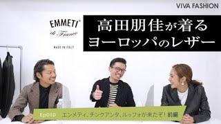 エンメティ、チンクアンタ、ルッフォが来たぞ! 前編