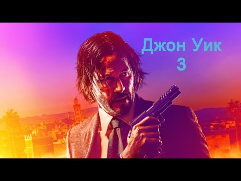 Джон Уик 3 | Трейлер | 2019