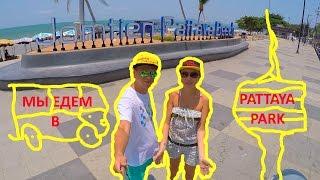 PATTAYA PARK (ПАТТАЙЯ ПАРК) | АКВАПАРК | СПУСК С БАШНИ | ПОКУПАЕМ ПРОДУКТЫ НА ТАЙСКОМ РЫНКЕ.(В этом видео мы покажем нашу поездку в Pattaya Park, как мы весело проводим время в аквапарке, катаемся на водных..., 2016-04-17T13:29:02.000Z)