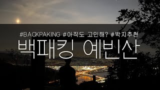 백패킹 캠핑 예빈산 가이드 | 경기도 백패킹 | 서울근…