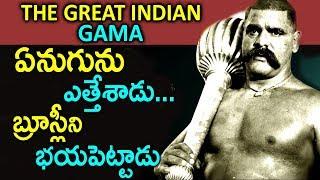 బ్రూస్లీని సైతం భయపెట్టిన పహిల్వాన్ గామా || The Great Gama Pehlwan Biography || Inspirational Video