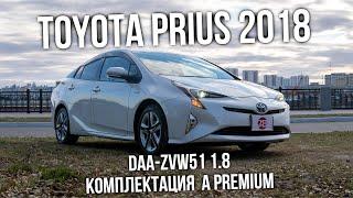 TOYOTA PRIUS 2018   DAA-ZVW51   1.8 комплектация A Premium   Авто из Японии   JAPAUTOBUY