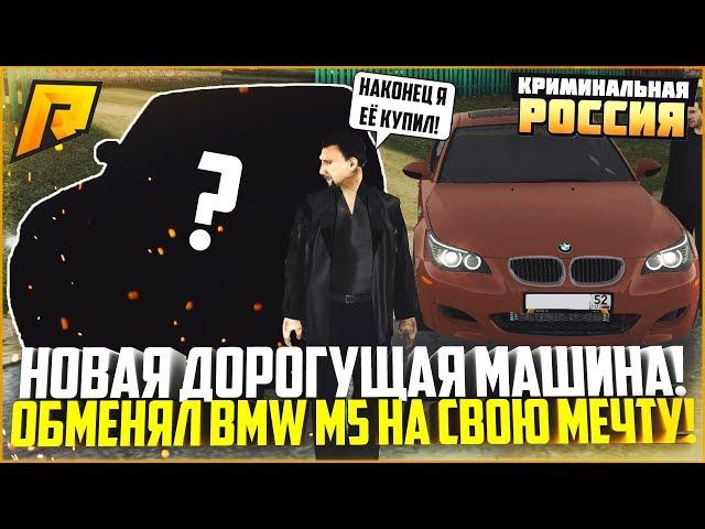 МОЯ НОВАЯ МАШИНА! ОБМЕНЯЛ СВОЮ BMW M5 И 4 МЛН. РУБЛЕЙ НА МЕЧТУ! - RADMIR CRMP