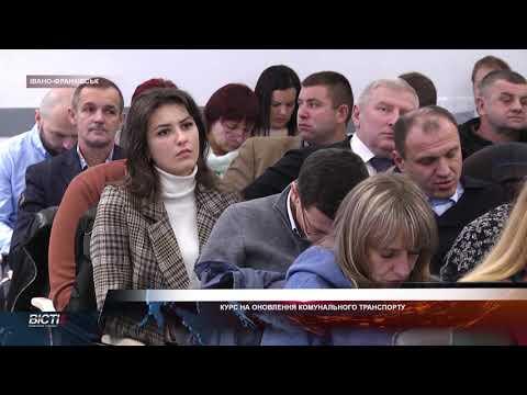 Оновлення комунального транспорту Івано-Франківська