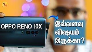 ஆப்பு தான் ! Oppo Reno 10X Review நல்லது கெட்டது  in Tamil | Tech Tamizha