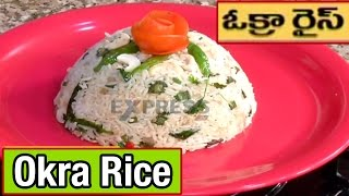 Okra Rice Recipe - Yummy Healthy Kitchen | Express Tv