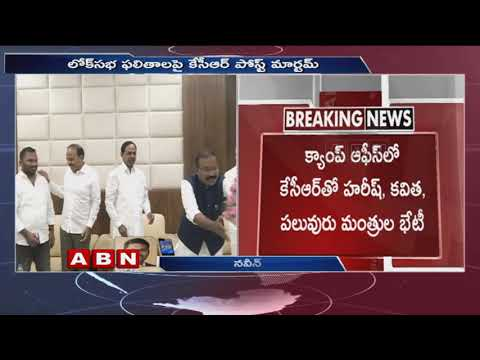 CM KCR Meeting with TRS Leaders, Review Over LS Polls Results | ABN Telugu