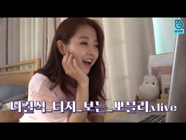 [V LIVE] Park Bo Young - ???? ?? ?????? ?? ??? 0.0001?????? (BoYoung watching her movie trailer)