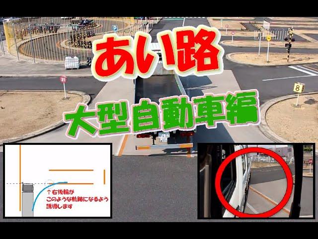 大型自動車】あい路のコツ ーアヤハ自動車教習所ー - YouTube