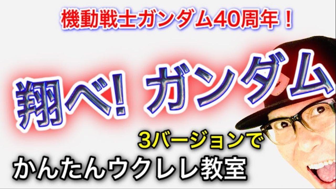翔べ!ガンダム / 池田鴻【ウクレレ 超かんたん版 コード&レッスン付】 #GAZZLELE