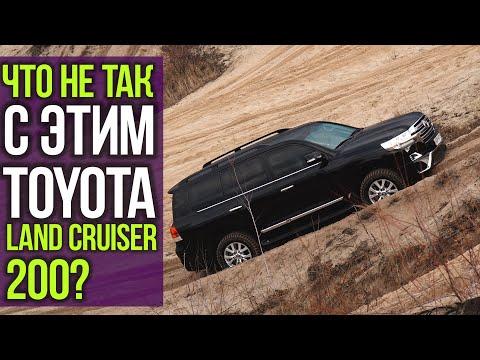 Что НЕ ТАК с этим Toyota Land Cruiser 200?