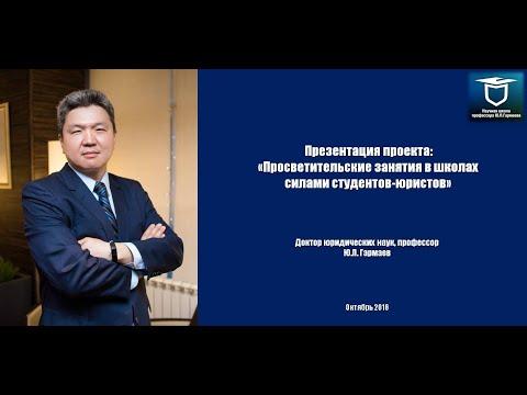 """Презентация проекта: """"Просветительские занятия в школах силами студентов-юристов"""""""