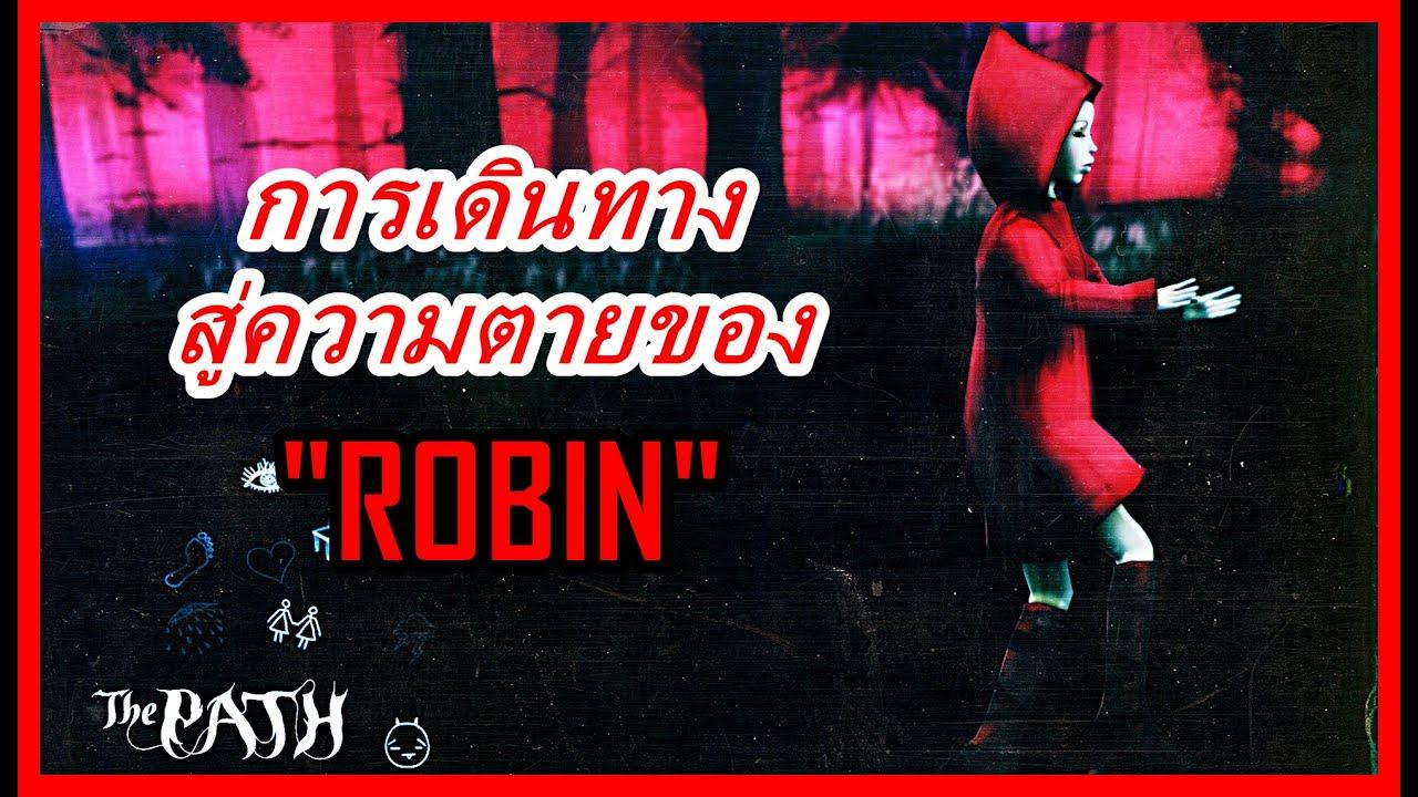 """การเดินทางสู่ความตายของ """"Robin"""" : The Path เกมสยองหนูน้อยหมวกแดง"""