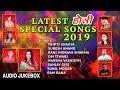 होली के नए गीत Latest Holi Special 2019 I New Latest Holi Songs I Full Audio Songs Juke Box