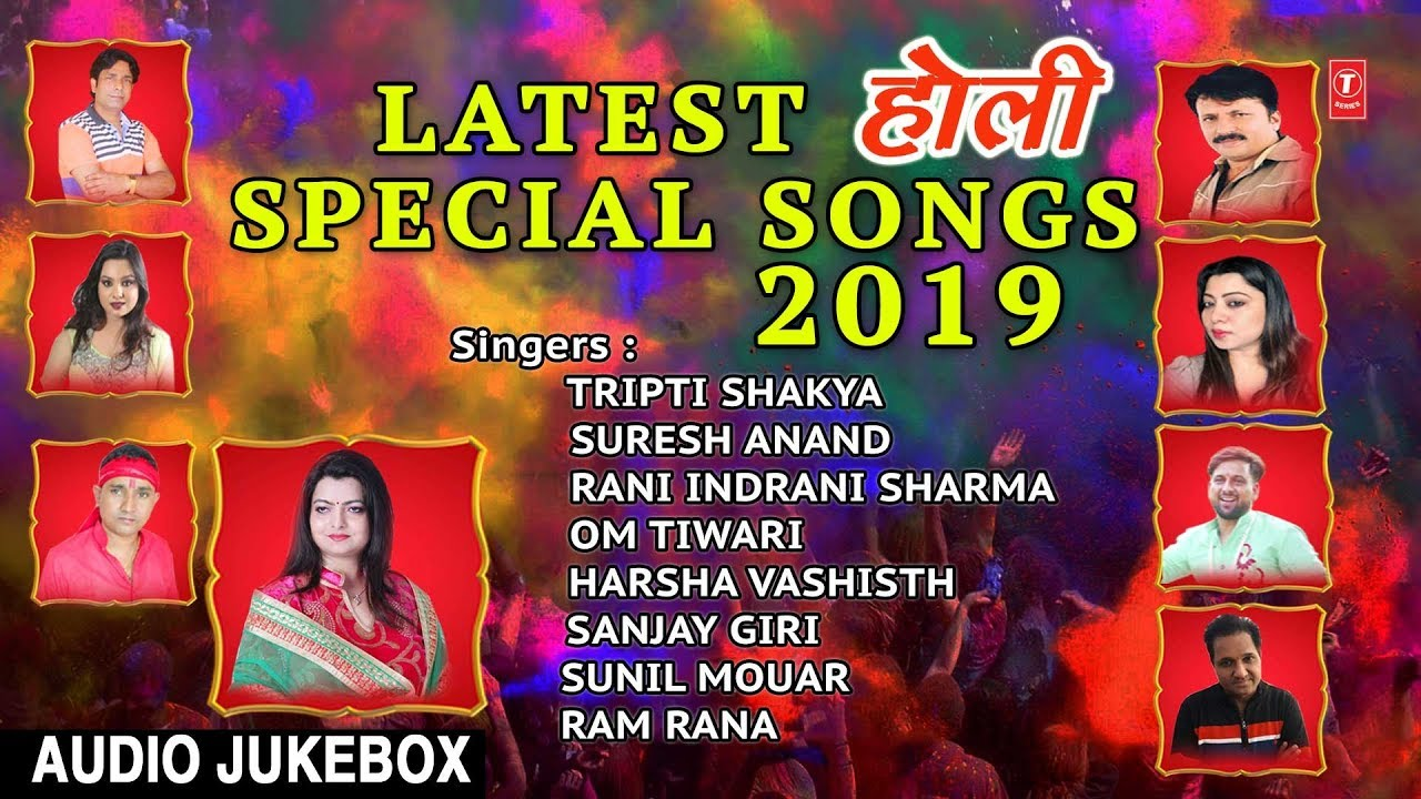 होली के नए गीत Latest Holi Special 2019 I New Latest Holi Songs I Full Audio Songs Juke Box