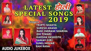 LATEST HOLI SPECIAL SONGS 2019