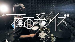 【覆面系ノイズ】in NO hurry to shout - アレグロ を叩いてみた/ Fukumenkei Noise ED Allegro Drum Cover