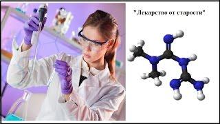 Лекарство от старения  - метформин