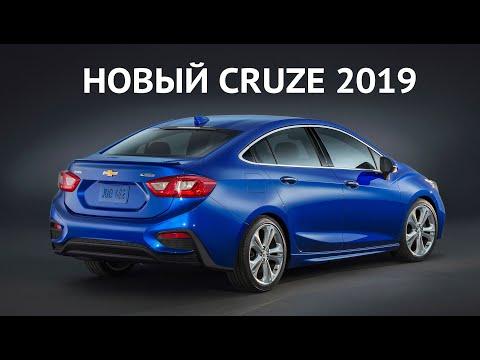 Новый КРУЗ 2019. Обзор и тест-драйв Chevrolet Cruze.