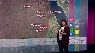 بالفيديو. حرق مقر المؤتمر الوطني الحاكم في عطبرة وآخر تطورات المظاهرات في #السودان #بي_بي_سي_ترندينغ