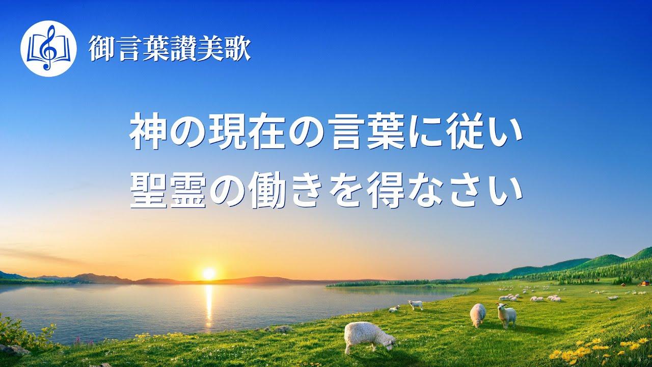 キリスト教賛美歌「神の現在の言葉に従い聖霊の働きを得なさい」歌詞付き