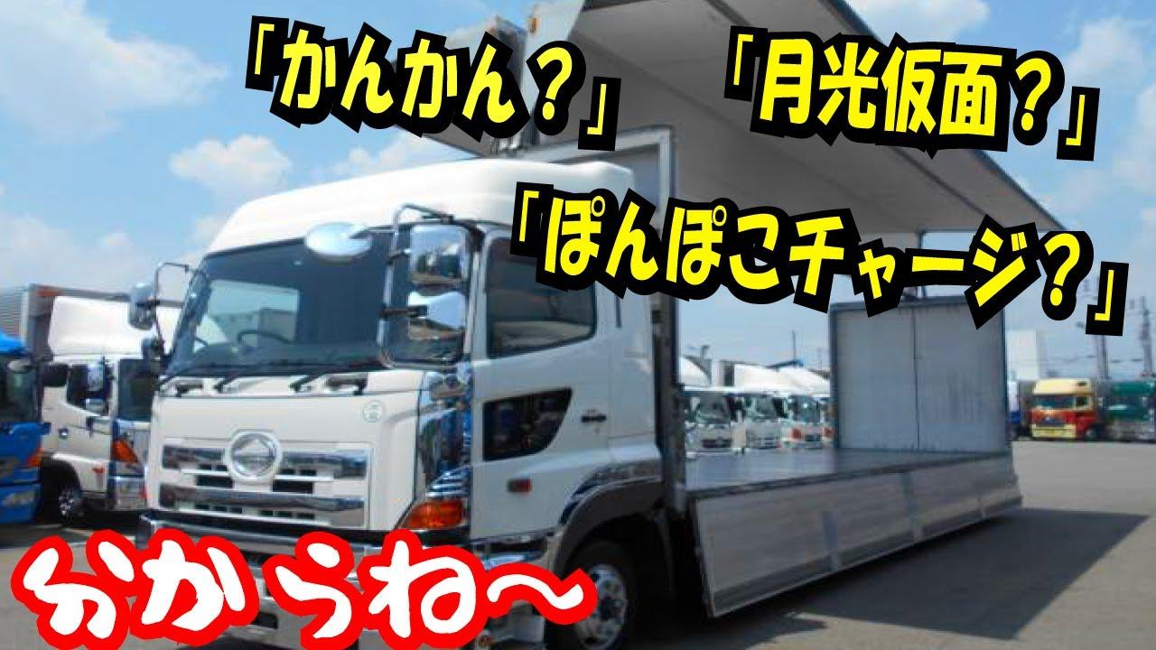 【意味不明】トラック運送業界用語クイズ集!<長距離ドライバー、高速道路、無線やりとりのマニアックあるあるネタ>