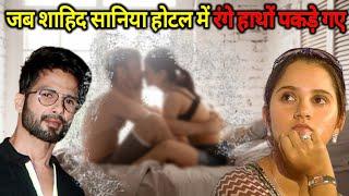 जब Hotel के Room में रंगे हाथों पकड़े गए थे Shahid Kapoor और Sania Mirza, कैसे लीक हुई वीडियो